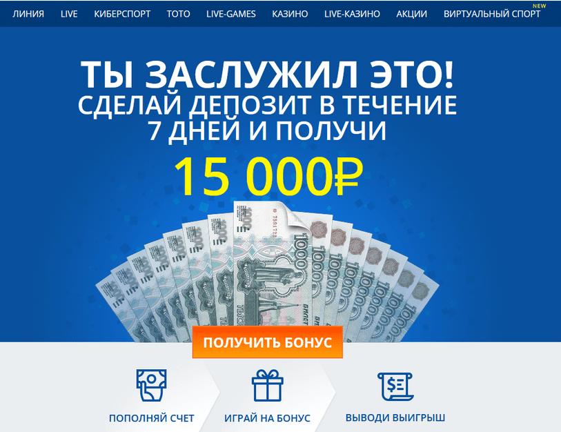 poluchit_bonus